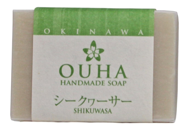 調べる距離バイオリニスト沖縄手作り洗顔せっけん OUHAソープ シークヮーサー 47g