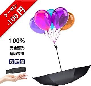 Cozyone 日傘 折りたたみ傘 超軽量(170g) 遮光率100% UVカット率99.9% UPF50+ 紫外線対策 小型 携帯しやすい 男女兼用 晴雨兼用 ミニ傘 6本骨(ブラック)