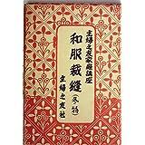 和服裁縫―冬物 (1949年) (主婦之友家庭講座〈第7輯〉)