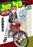 ジャジャ(27) (サンデーGXコミックス)