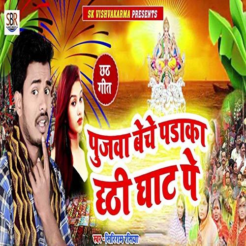 Pujawa Beche Padaka Chhathi Ghat Pe