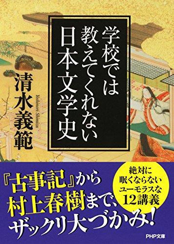 学校では教えてくれない日本文学史 (PHP文庫)