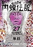 闇金ウシジマくん外伝 肉蝮伝説【単話】(27) (ビッグコミックススペシャル)