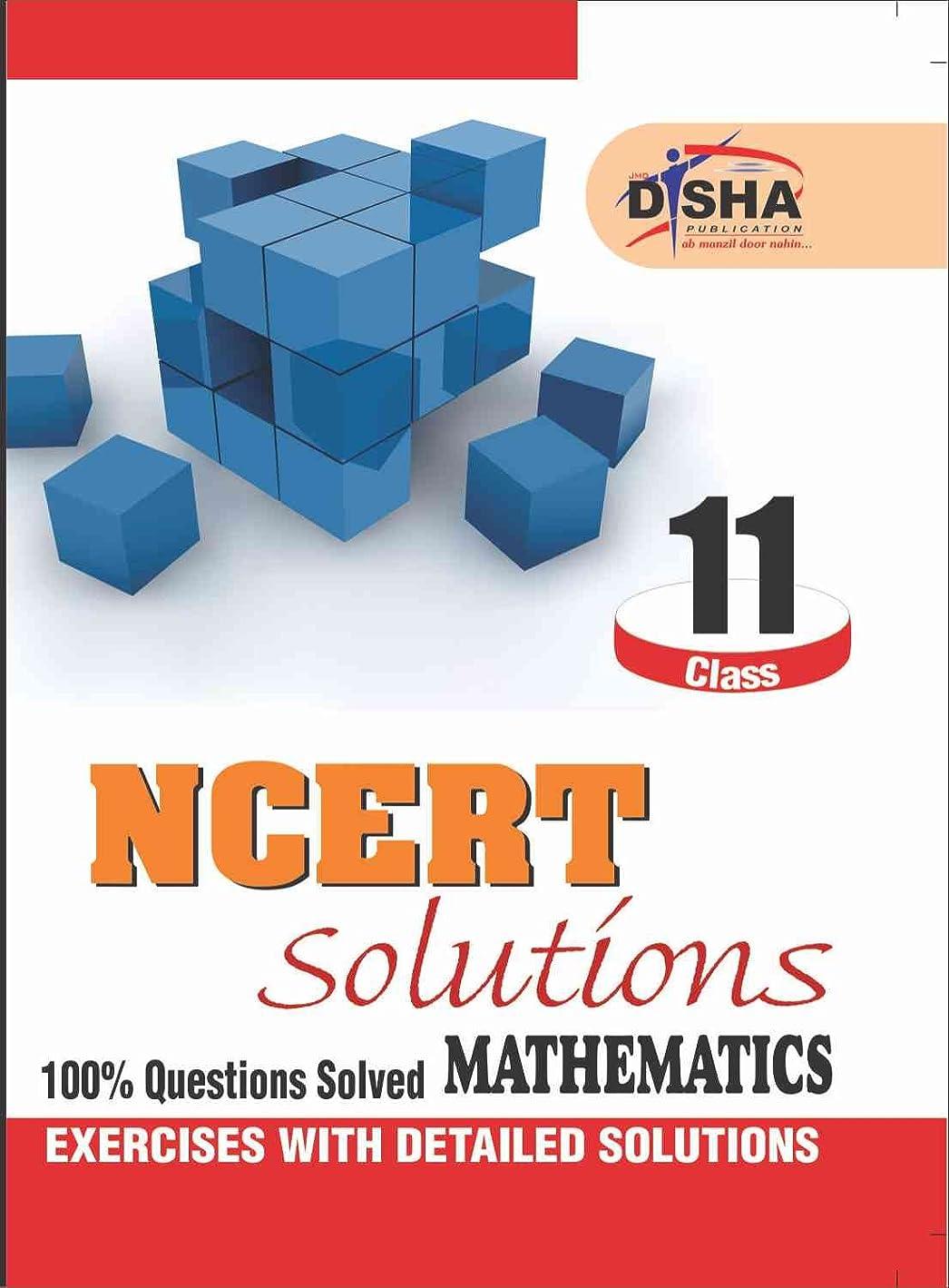 冷凍庫大いにとんでもないNCERT Solutions Class 11 Mathematics (English Edition)