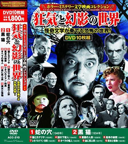 ホラー ミステリー 文学映画 コレクション オペラの怪人 DVD10枚組 ACC-210