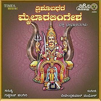Trishooladhara Mylaralingesha
