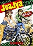 ジャジャ(14) (サンデーGXコミックス)