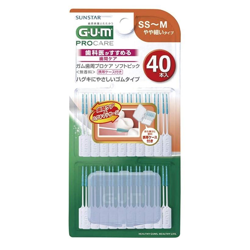 転倒レシピ石油GUM(ガム) 歯周プロケア ソフトピック 40P 歯間ブラシ ゴムタイプ 無香料 [サイズ:SS~M]