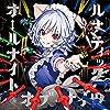 ナイト・オブ・ナイツ feat. 抹×築山さえ (Amateras Records Remix)