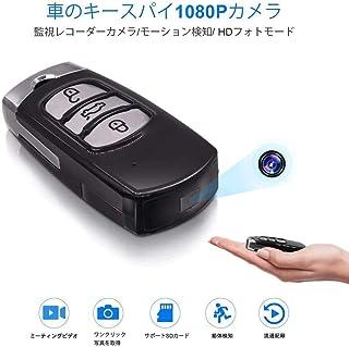 【2020最新版 キーレス型】超小型カメラ 1080P超高画質 防犯監視カメラ 動体検知 暗視機能 カーリモコン型 日本語取扱説明書