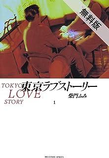 東京ラブストーリー(1)【期間限定 無料お試し版】 (ビッグコミックス)...