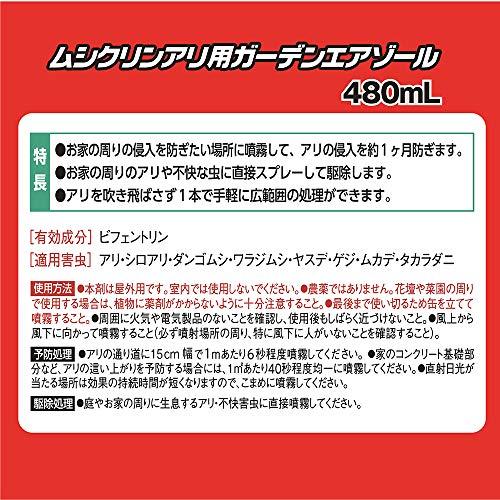 イカリ消毒 ムシクリン アリ用ガーデンエアゾール 480ml 205650 1本