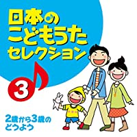 日本のこどもうたセレクション③~2歳から3歳のどうよう~