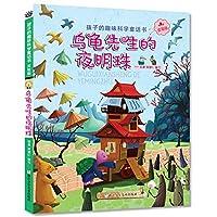 孩子的趣味科学童话书:乌龟先生的夜明珠(实验版)