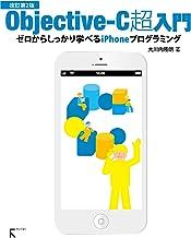 表紙: Objective-C超入門― ゼロからしっかり学べるiPhoneプログラミング 改訂第2版   大川内隆朗