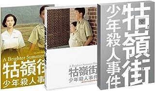 牯嶺街少年殺人事件 [Blu-ray]