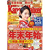 KansaiWalker関西ウォーカー 2015 No.1 [雑誌]