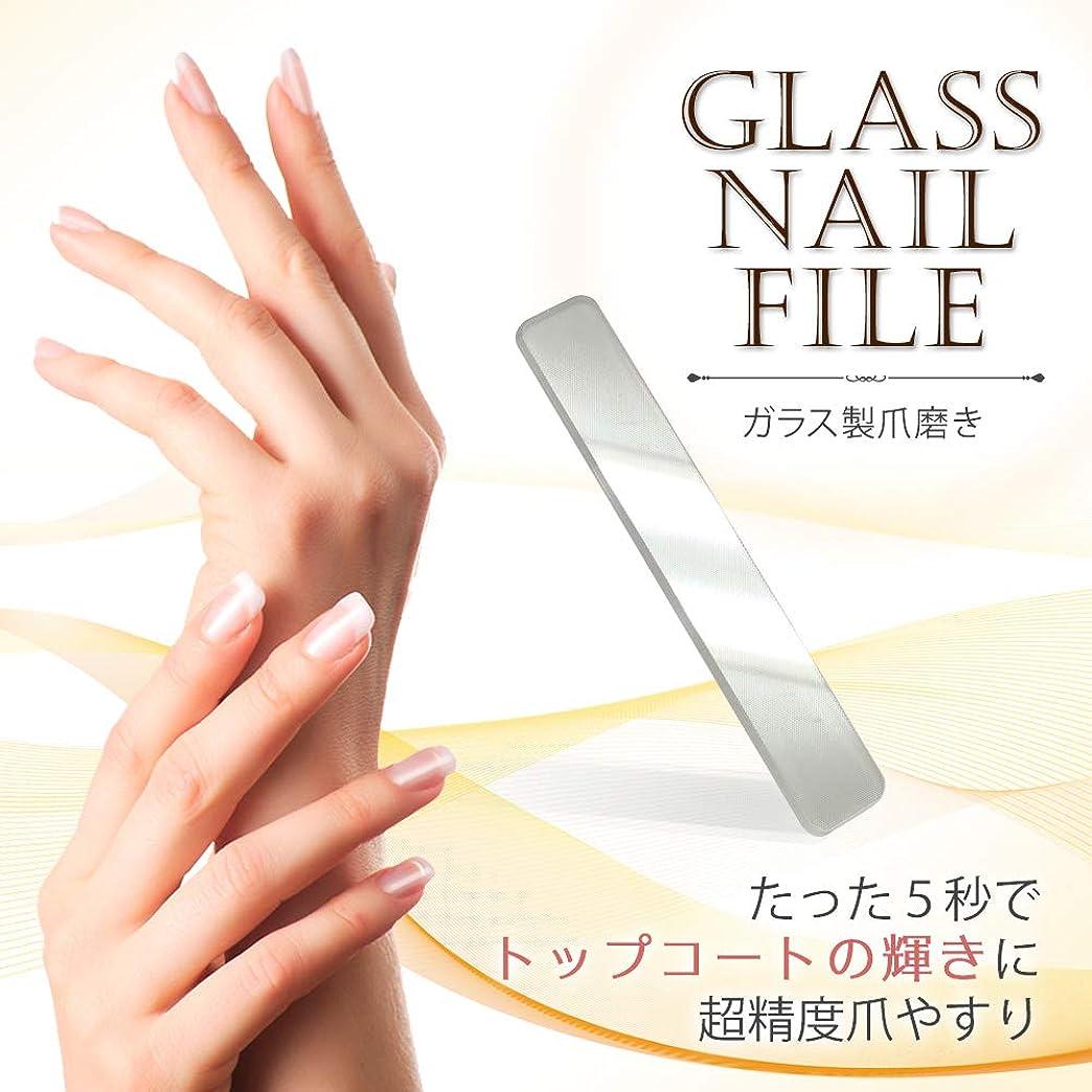 放出なぜならアブセイ5秒で実感 Glass Nail File (ガラス製 爪やすり 爪みがき つめみがき 爪磨き ネイルファイル ネイルシャイナー グラスシャイナー バッファー ネイルケア 爪ケア)