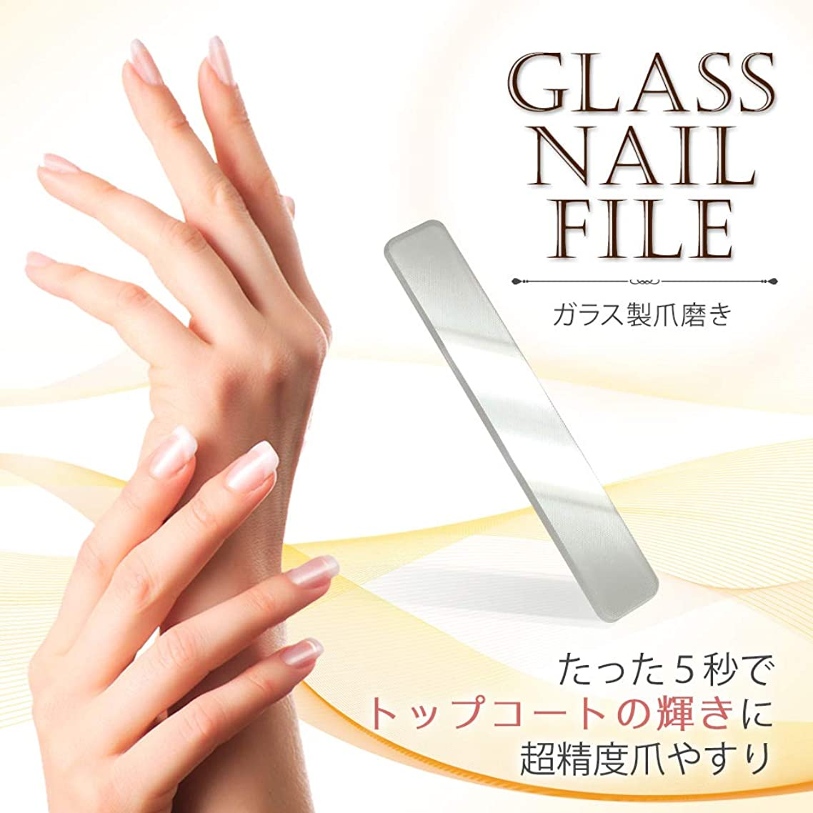 有名ブロックお誕生日5秒で実感 Glass Nail File (ガラス製 爪やすり 爪みがき つめみがき 爪磨き ネイルファイル ネイルシャイナー グラスシャイナー バッファー ネイルケア 爪ケア)