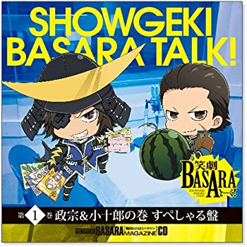 戦国BASARAマガジンCD 笑劇BASARAとーく! 第1巻