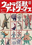 Ultraman Monsters Artworks 1971-80 Japanese Pictorial Book 2017 New