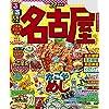 るるぶ名古屋'22 (るるぶ情報版(国内))