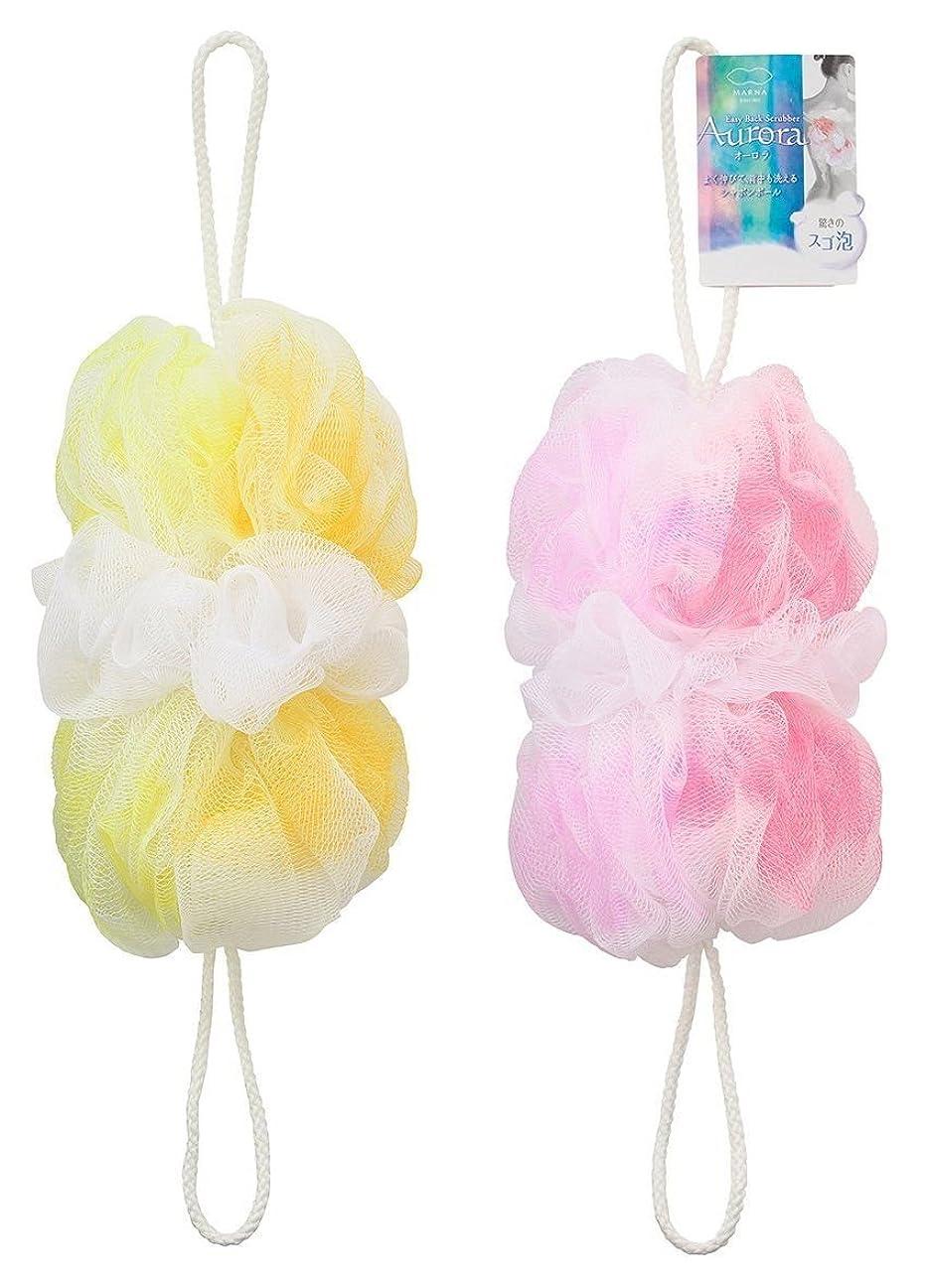 閲覧する盗賊分類するマーナ 背中も洗えるシャボンボールオーロラ2色セット(P&Y)