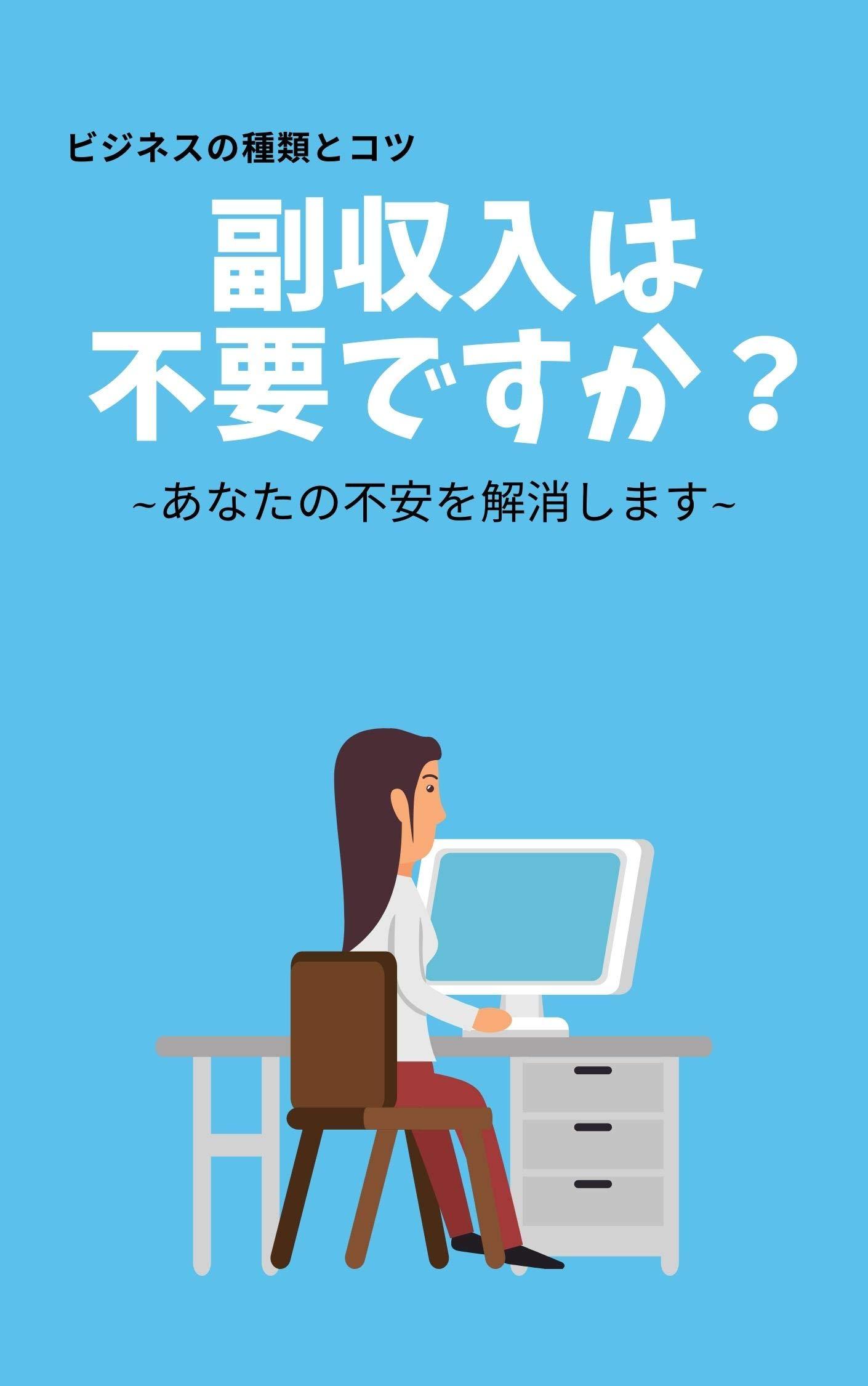 fukusyuunyuuhafuyoudesuka (Japanese Edition)