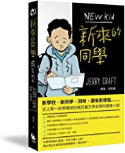 New Kid (Chinese Edition)