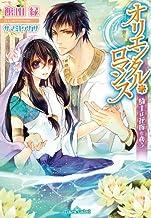 表紙: オリエンタル・ロマンス 騎士は花嫁を奪う (ティアラ文庫)   サマミヤアカザ