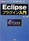 Eclipseプラグイン入門―Java IDE 便利な機能を簡単に追加! (I・O BOOKS)