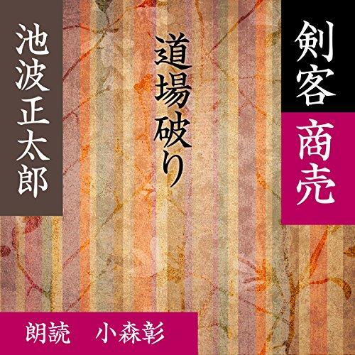 『道場破り (剣客商売より)』のカバーアート