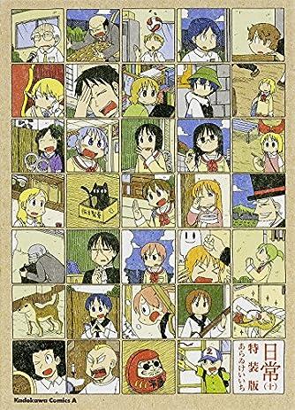 日常(10) 特装版 (カドカワコミックス・エース)