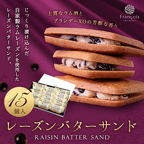 レーズンバターサンド15個入手提げ紙袋付き[冷]お年賀お菓子ギフト詰め合わせ個包装