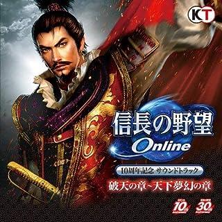 信長の野望 Online 10周年記念サウンドトラック 破天の章~天下夢幻の章