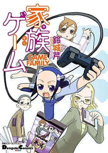 電撃4コマ コレクション 家族ゲーム (電撃コミックスEX)