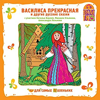 Vasilisa the Beautiful and Other Russian Fairy Tales audiobook cover art