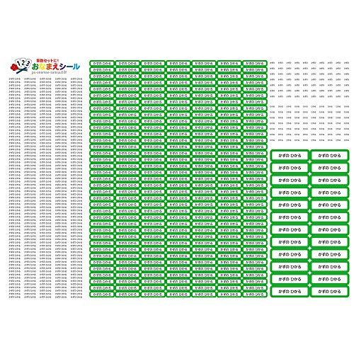 お名前シール 耐水 4種類 768枚 算数セット 文房具 防水 ネームシール シールラベル 保育園 幼稚園 小学校 入園準備 入学準備 シンプル グリーン