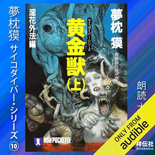 『サイコダイバーシリーズ10・黄金獣 上 <淫花外法編>』のカバーアート