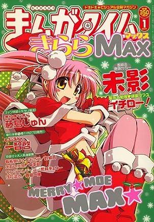 まんがタイムきらら MAX (マックス) 2007年 01月号 [雑誌]