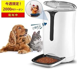自動給餌器 猫 中小型犬用 ペット自動餌やり機 7L大容量 タイマー式 定時定量 1日4食 2WAY給電 録音機能付き 犬猫お留守番対策 日本語説明書付き…