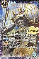【シングルカード】BS41)巨人大帝アレクサンダー(パラレル版)/青/X/XCP09