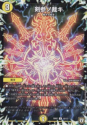 デュエルマスターズ DMSD07 10/13 剣参ノ裁キ(U アンコモン) 煌世の剣・Z炸裂・スタートデッキ DMSD-07
