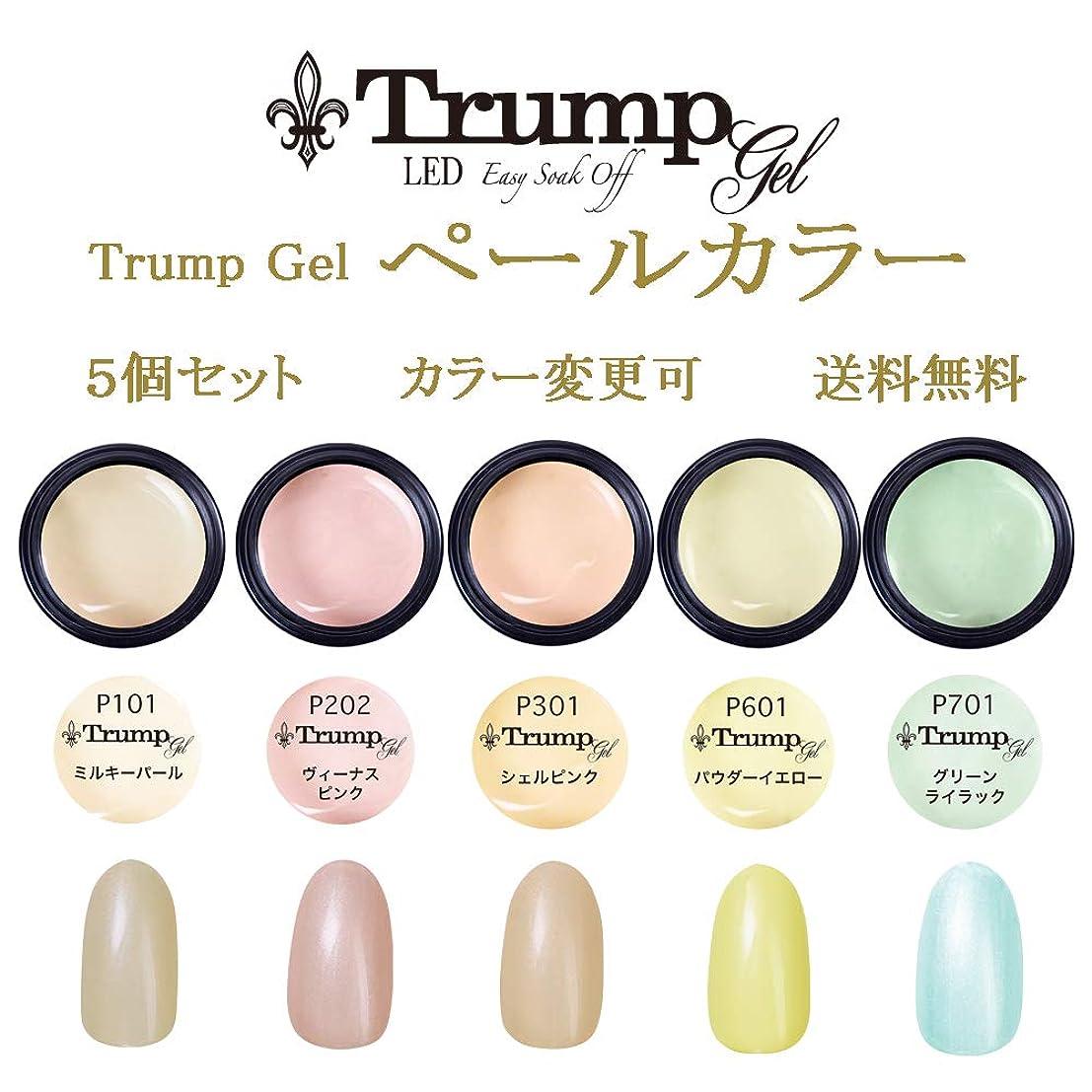 残忍な専らそれぞれ日本製 Trump gel トランプジェル ペールカラー 選べる カラージェル 5個セット パール イエロー ベージュ ピンク ブルー