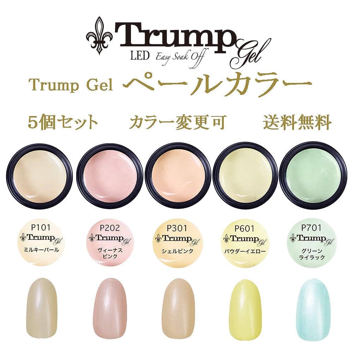 幸福ヘア授業料日本製 Trump gel トランプジェル ペールカラー 選べる カラージェル 5個セット パール イエロー ベージュ ピンク ブルー