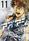 アオアシ (11) (ビッグコミックス)