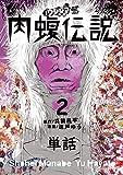 闇金ウシジマくん外伝 肉蝮伝説【単話】(2) (ビッグコミックススペシャル)