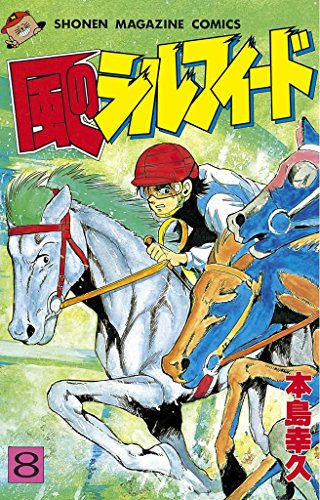 風のシルフィード(8) (週刊少年マガジンコミックス)