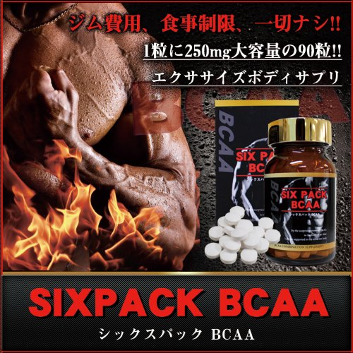 シックスパックBCAA (バリン+ロイシン+イソロイシン配合エクササイズボディサプリ)