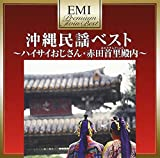 Traditional Music - Okinawa Songs Best (2CDS) [Japan CD] TOCT-19005